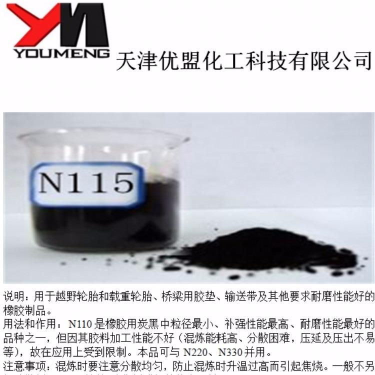 超耐磨炭黑N115,橡胶炭黑 用途,橡胶炭黑生产批发,天津优盟炭黑生产