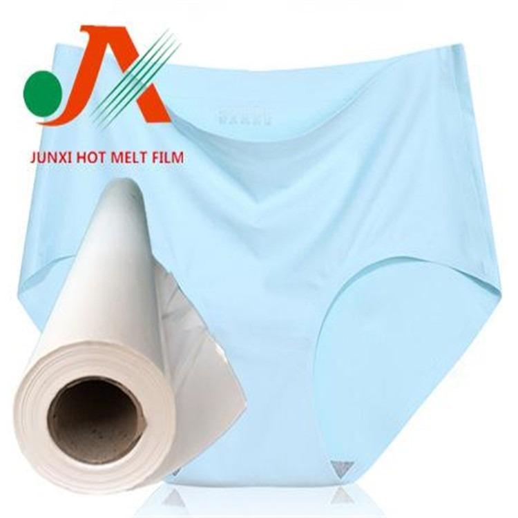 TPU弹力热熔胶膜 无缝内衣内裤专用热熔胶膜粘接牢度强