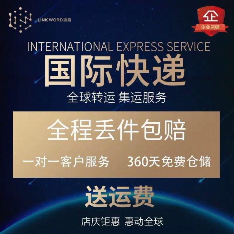 专业承接国际货运 国际货运价格 国际货运代理公司