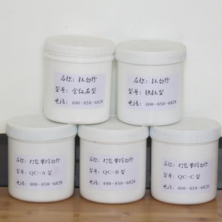 复合增白粉 超细国标 打包带增白粉 塑料调色增白定做