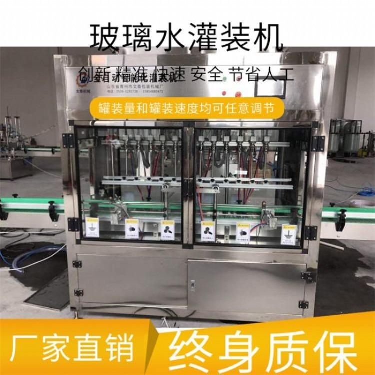 文泰灌装机厂家生产:生产玻璃水机器-玻璃水生产机器-玻璃水制作设备