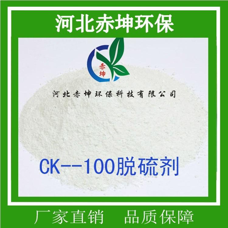 厂家生产脱硫剂   优质 湿法脱硫剂 脱硫剂厂家