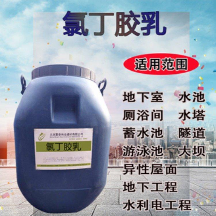 北京氯丁胶乳生产厂家
