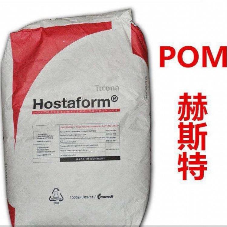 食品级POM 美国赫斯特 C52021 抗溶剂性