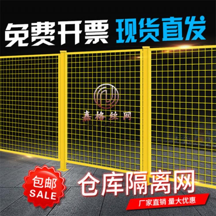 厂家定制 车间护栏网 车间隔离栅 车间隔离护栏网防护网