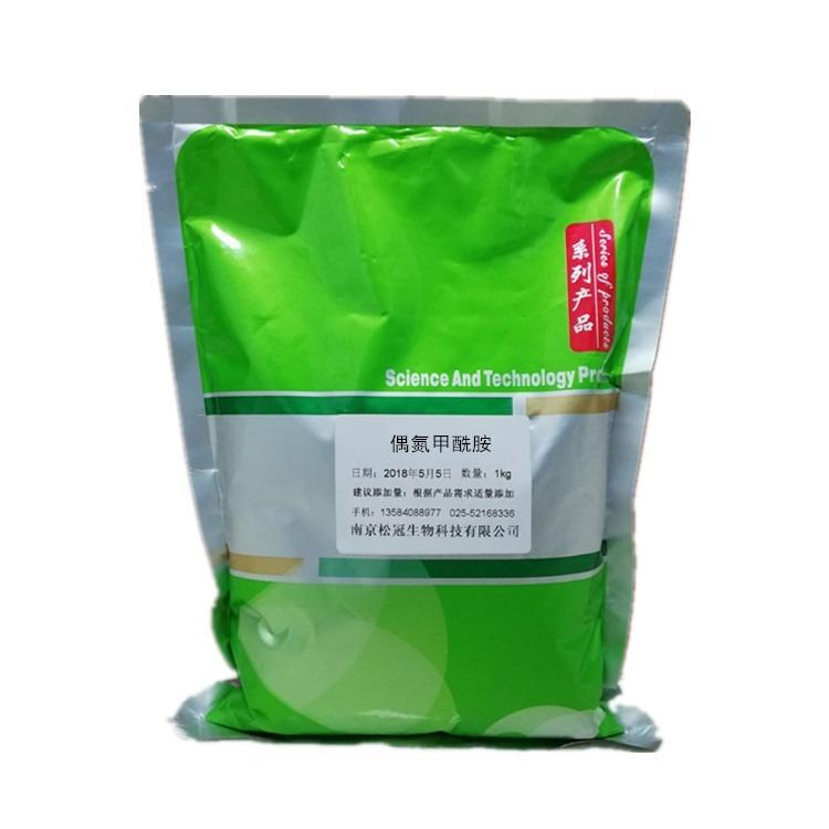 食用偶氮甲酰胺 偶氮甲酰胺生产厂家