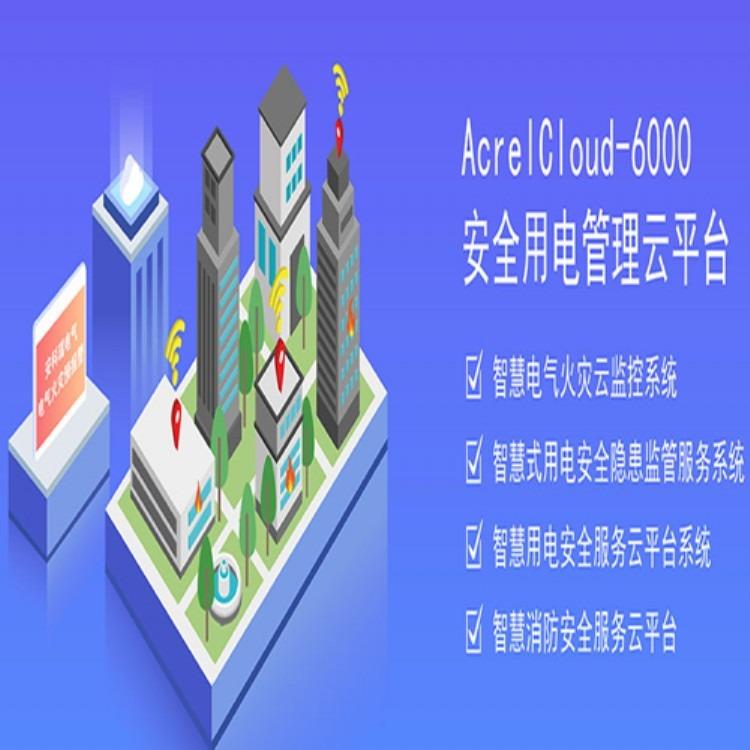 湖北省智慧消防―AcrelCloud-6000电气火灾监控预警系统安全用电云平台