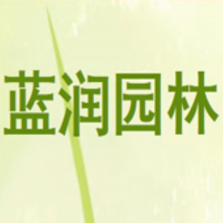 河南蓝润园林景观工程有限公司