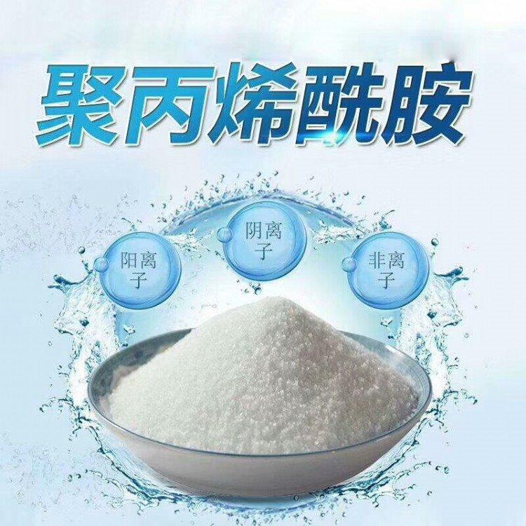 聚丙烯酰胺PAM 增稠剂 建筑用胶粉增稠增粘剂