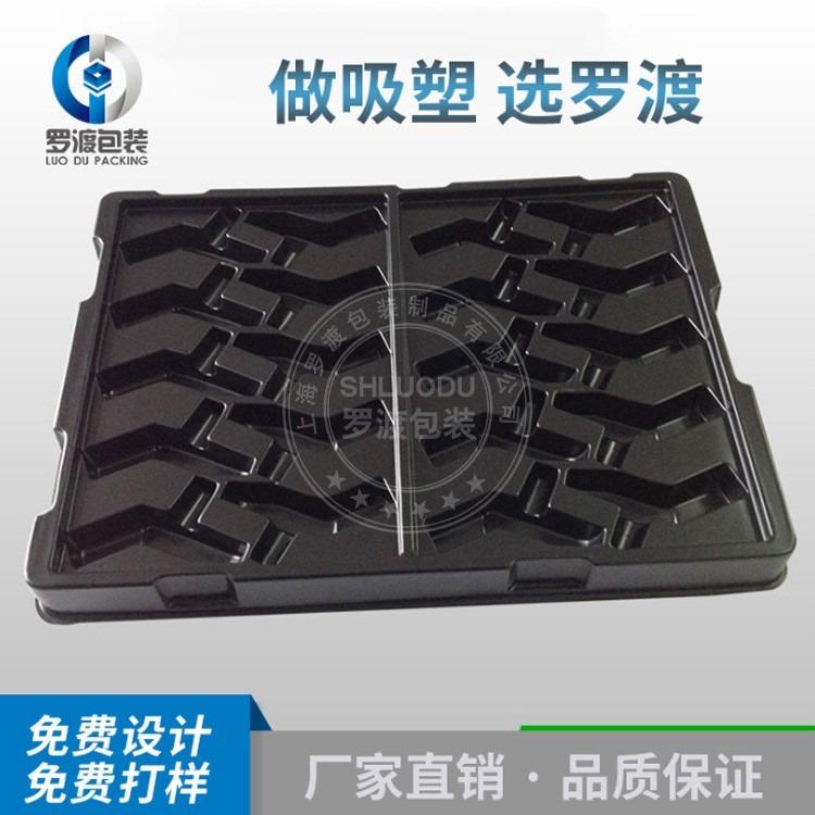 上海罗渡 电子托盘电子产品专用吸塑包装定制
