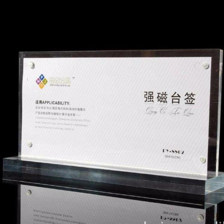 安博朗亚克力有机玻璃台卡铭牌相框制品