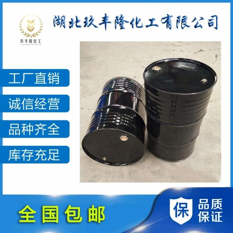 马来酸二甲酯,200公斤桶,CAS: 624-48-6