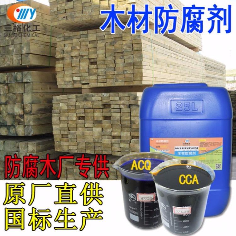 木材防腐剂 木材防腐剂CCA  防腐剂生产厂家