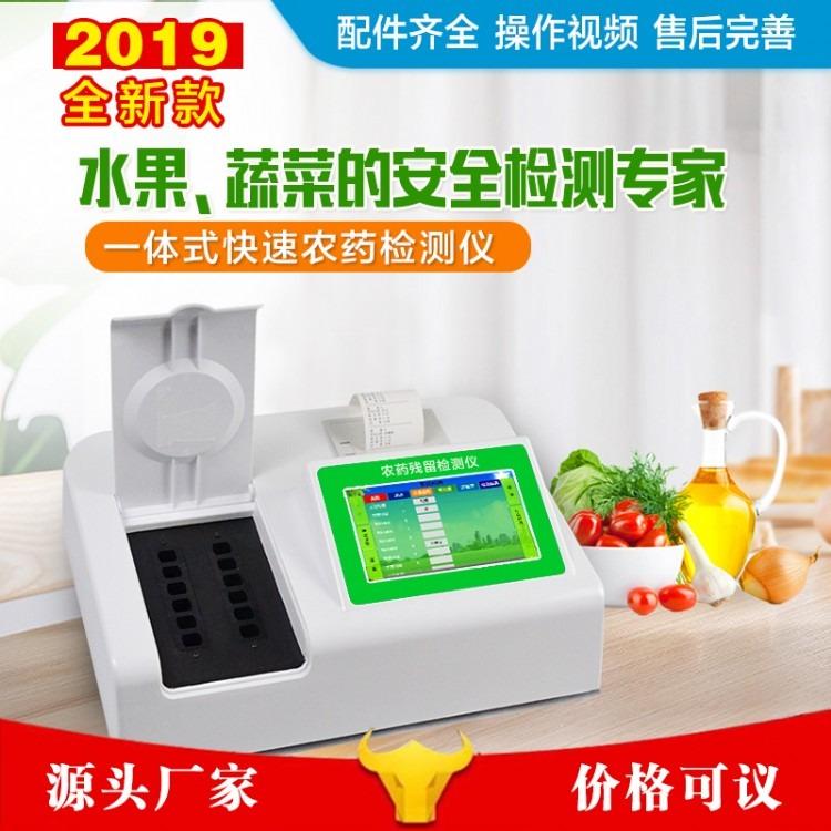 触摸屏农药残留速测仪HM-NC08