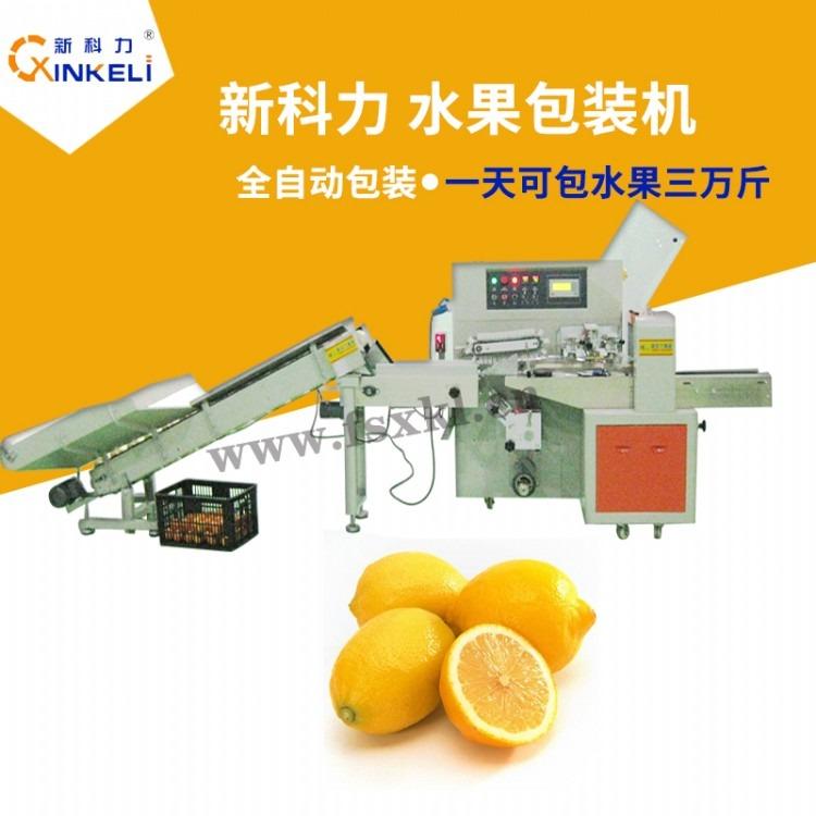 在线购安岳柠檬包装机 安岳黄柠檬包装机 黄柠檬自动包装机