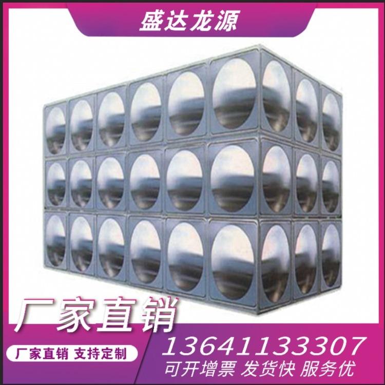 盛达龙源 专业生产不锈钢水箱