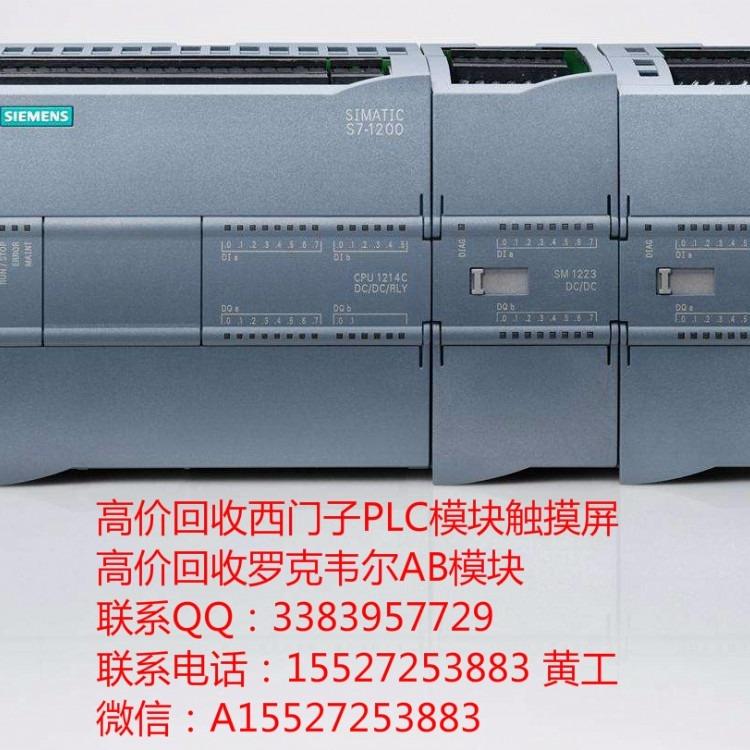 维修各种plccpu通讯模块回收西门子plc模块
