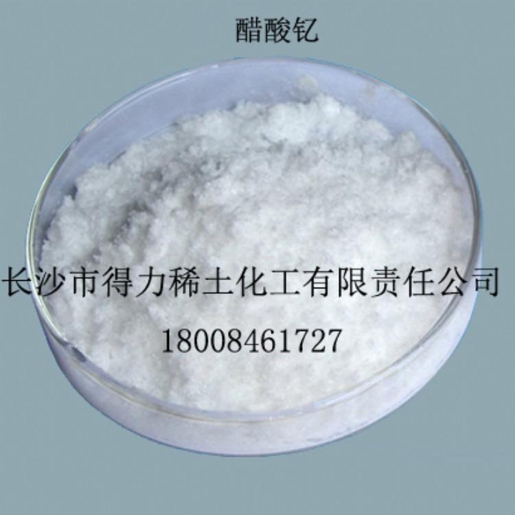 得力稀土醋酸钇醋酸稀土起订不限