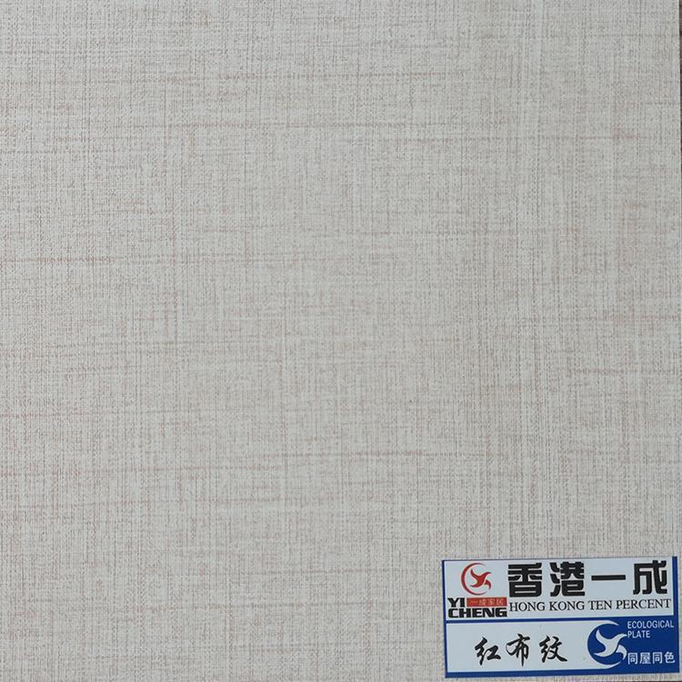 1220*2440mm香港一成家居实木生态板_生态板品牌