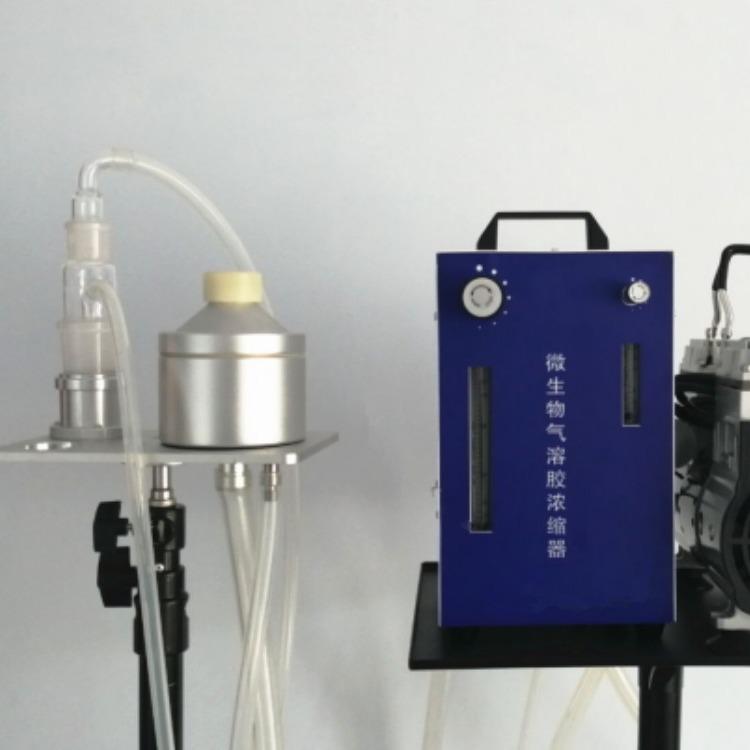 微生物气溶胶浓缩器 微生物气溶胶浓缩器 微生物气溶胶浓缩器