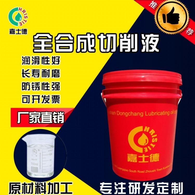 镁合金磨削液   镁金属切削液   镁合金专用切削液不腐化不氧化