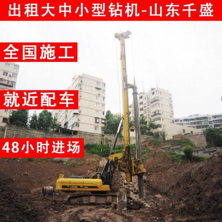 锦州工程旋挖钻机出租 锦州工程旋挖钻机租赁公司  锦州工程旋挖钻机施工 锦州工程旋挖钻机出租网