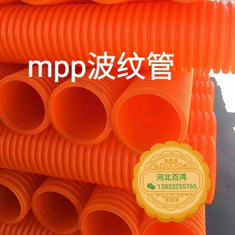 厂家批发MPP电缆穿线管 市政电力穿线管 mpp电力管 mpp单壁波纹穿线管