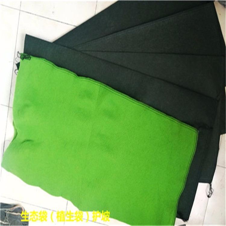 边坡加固绿化 无纺布生态袋 护坡植生袋价格 边坡生态袋厂家直销