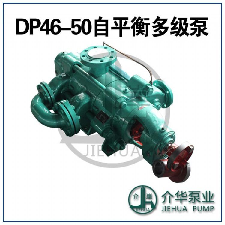 DP46-50系列自平衡矿用泵