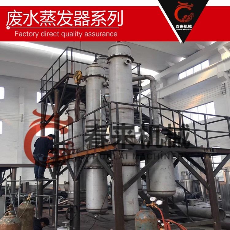 强制循环废水蒸发器 强制循环废水蒸发结晶设备 三效多效废水蒸发器