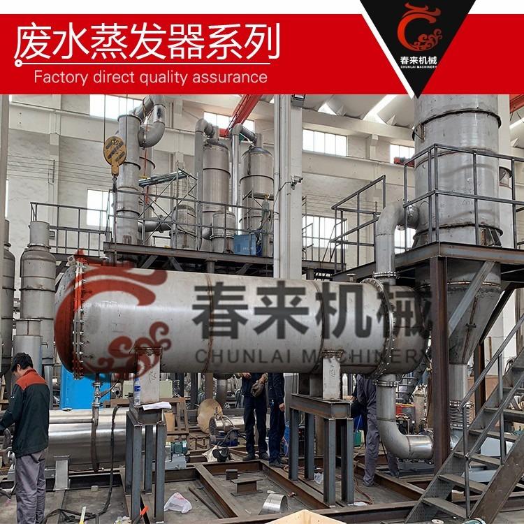 高盐废水双效浓缩废水蒸发器  三效多效废水蒸发器 薄膜废水蒸发器