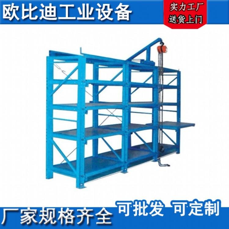 湖南五格四层模具架,定制重型模具架尺寸,松岗模具架制造商,虎门全开式模具货架价格