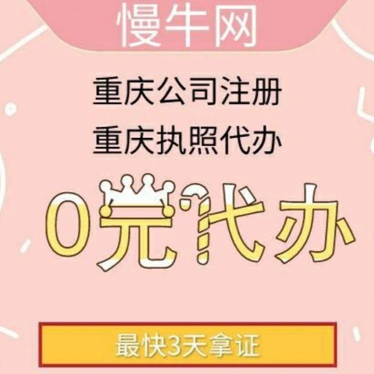 重庆公司注册代理,营业执照代理,许可证代理,公司注销