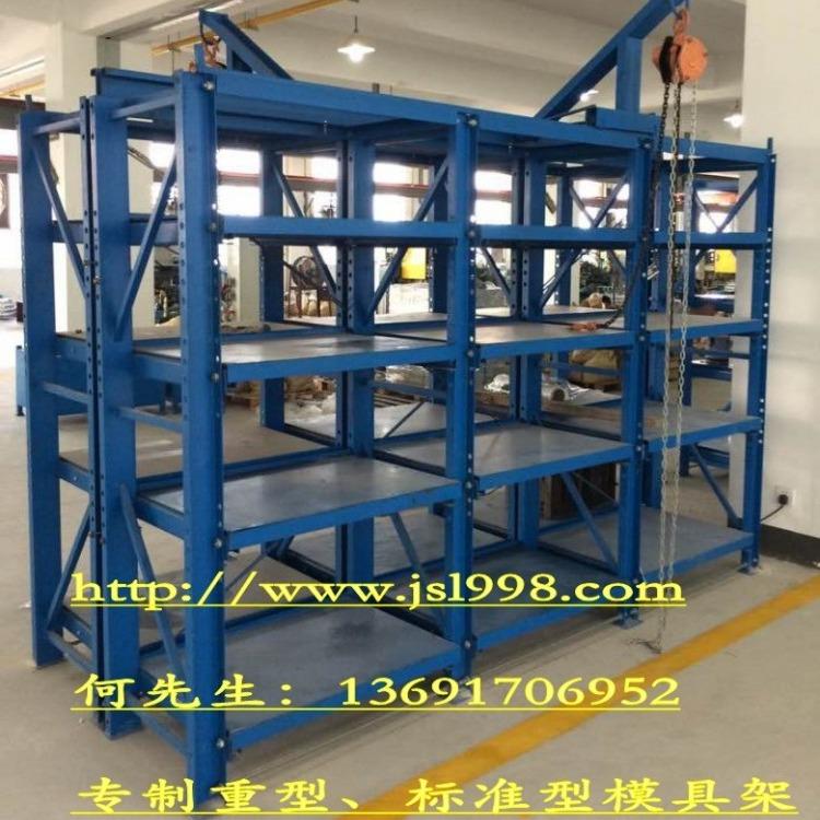模具车间用抽屉式模具储存架,抽屉式模具整理架,模库管理模具用货架