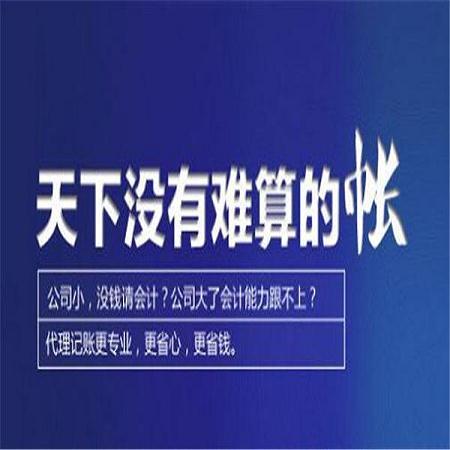 杭州安全的个体户年检