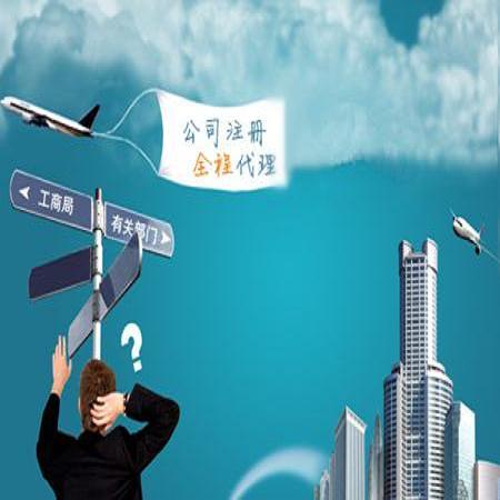 杭州企业注册申请注册