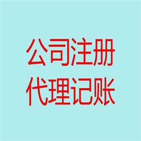 杭州法人、监事、股东、董事变更一条龙服务