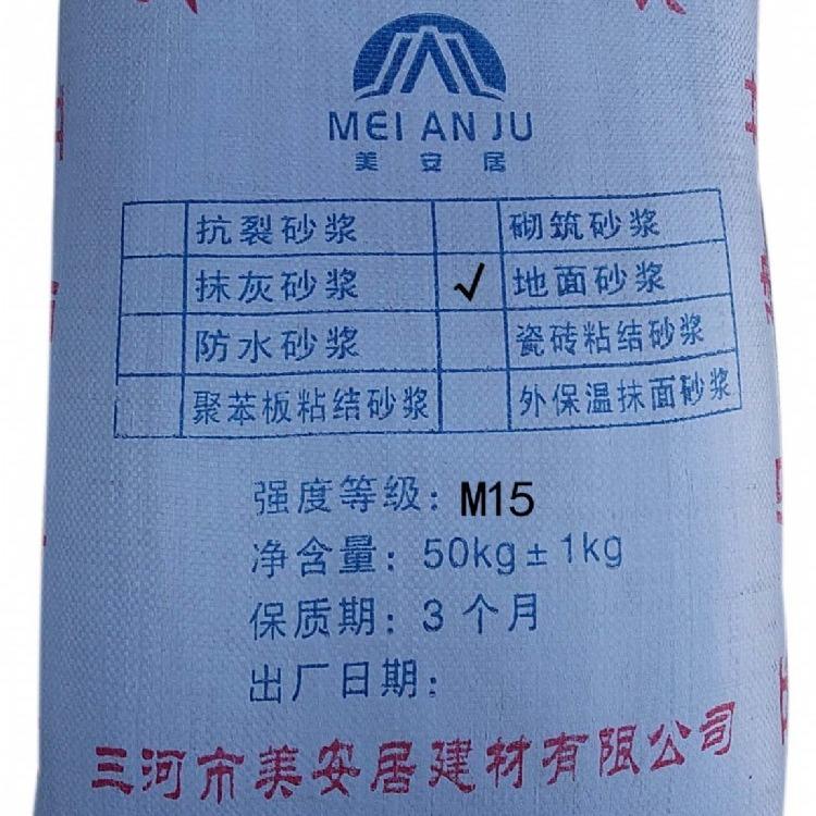 大兴瀛海干粉砂浆厂生产DS-LR-M20地面砂浆