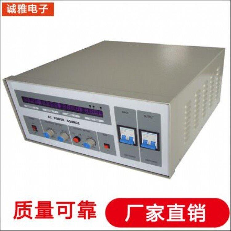 变频电源厂家  单相变频 和 三相 变频电源  北京 上海济南变频电源