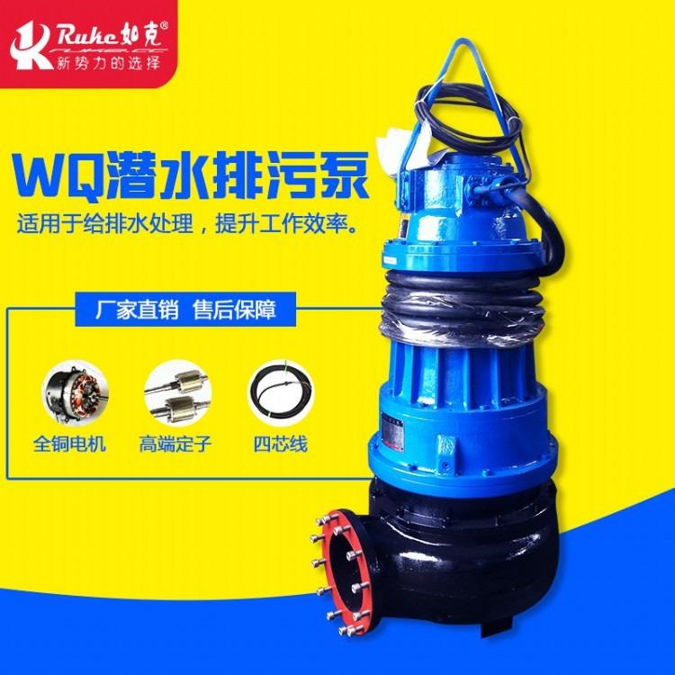 WQ潜水排污泵小功率抽水泵防腐化工潜污泵化粪池污水污物提升泵