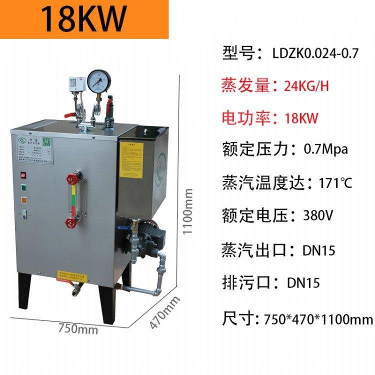 山东烘干蒸汽锅炉18KW电锅炉广州市宇益能源科技
