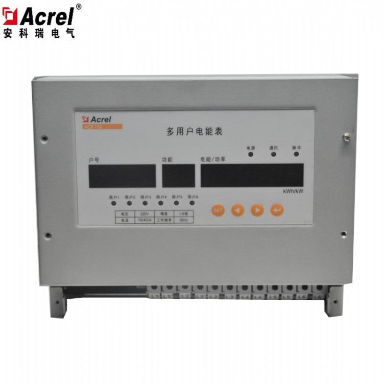 多用户计量箱 ADF300-I-15D 单相三相计量型多用户计量  全国质保