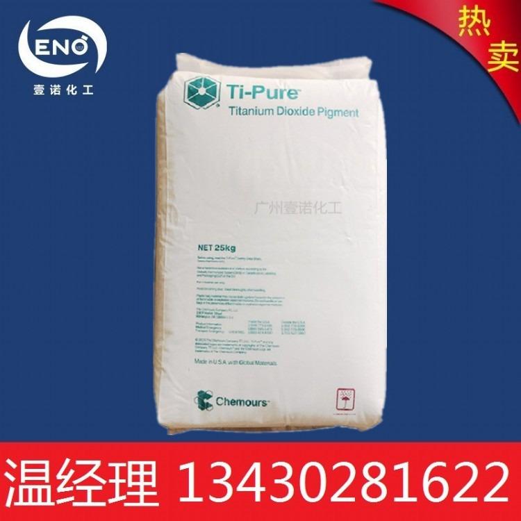 杜邦钛白粉R-350 科慕R350 科慕钛白粉R350 高耐候 吹膜级