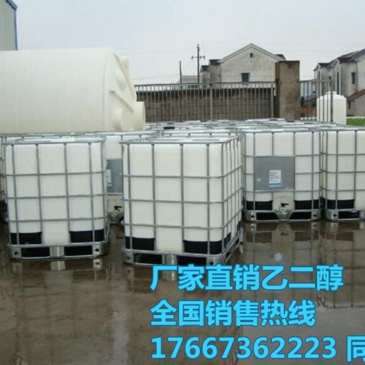浙江乙二醇工业级,涤纶级,桶装,整车均可发货,全国销售电话17667362223
