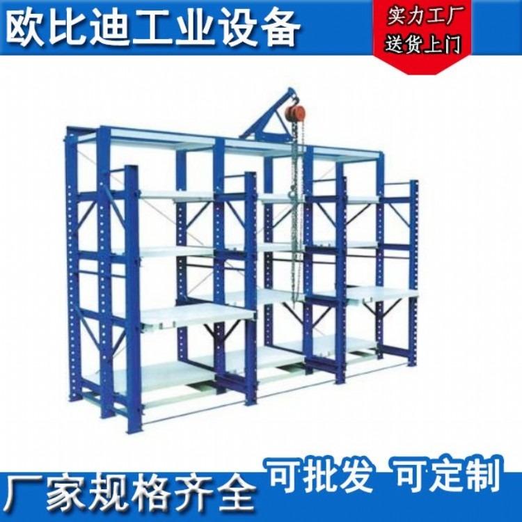 苏州模具架生产厂家,塑料模具置放架,模具整理货架