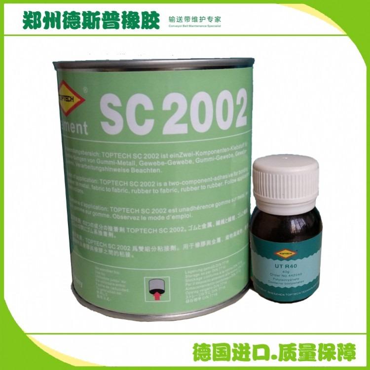 皮带粘接胶水SC2002 皮带修补胶