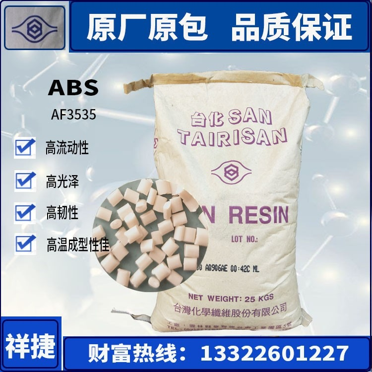 ABS 台湾台化 AF3535高流动ABS高刚性ABS高韧性ABS高光泽ABS