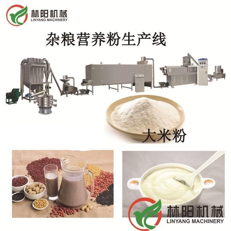 营养粉 五谷杂粮营养粉设备膨化机生产线