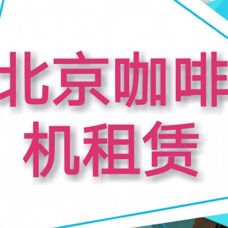 咖啡供应商:北京展会临时咖啡机租赁,商用咖啡机租赁 展会茶歇供应 拉花打印机租赁 冰激凌机租赁