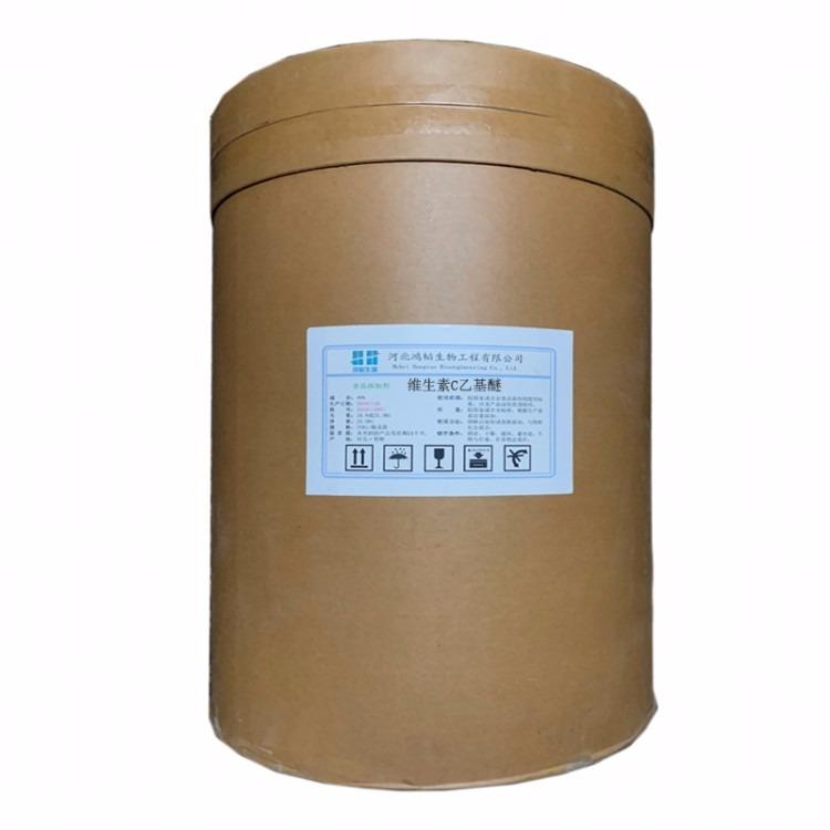 厂家直销维生素C乙基醚 供应优质维生素C乙基醚 鸿韬食品级维生素C乙基醚